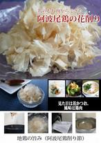 地鶏の旨み(阿波尾鶏の削り節)*50g