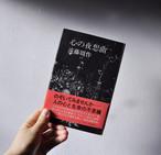 遠藤周作著『心の夜想曲』文藝春秋