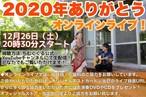 2020年ありがとうオンラインライブ応援料「3000円」※言葉うちなーぐちver.CD-R、ポストカード付き