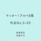 ヤッホー!アルパカ展作品No.S-05ごきげんアルパカ