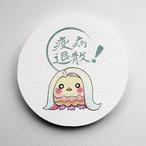 はきはき元気 アマビエ 珪藻土コースター 漢字