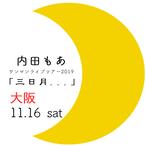 【大阪公演】 内田もあワンマンライブツアー2019 『三日月。。。』2019年11月16日(土)