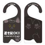 置き配OK(黒ネコ)[1110] 【全国送料無料】 ドアノブ ドアプレート メッセージプレート