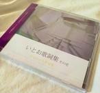 【7/14(火)発売開始】作詞フェスコンピレーションアルバムCD「いとお歌詞集その壱」