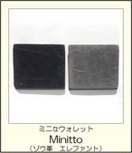 Minitto(ゾウ革 エレファント)/ ミニ財布