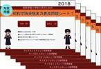 昭和学院小学校受験実力養成問題シート 第1~6集セット