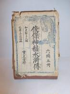 俊傑神稲水滸伝(六編五冊) old book(No6)