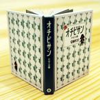 ナゼニの巻 seedbooks premium オチビサン collection