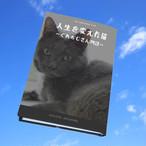【送料込】小説「人生を変えた猫 ~ ぐれおじさん物語 ~」