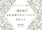 よもぎ茶バリューパック全セット (送料無料)