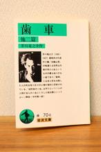 『歯車 他二篇』芥川竜之介著 (文庫本)