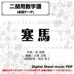 賽馬 -二胡用数字譜- 〔二胡向け〕 ダウンロード版