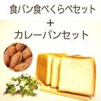 食パンセット+カレーパンセット