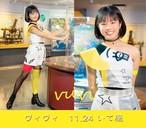 ViVi Smile 2020☆