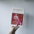 【V.B.ドレジャー著『動物の神秘をさぐる―動物の不思議な感覚と生態』】白揚社 単行本 絶版