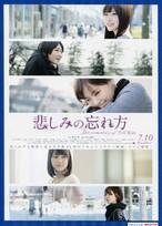 悲しみの忘れ方 Documentary of 乃木坂46(1)