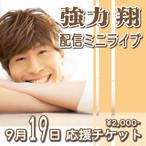9月19日配信ライブ応援チケット