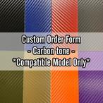 【カーボン調シリーズ(Carbon tone)】受注生産ホルスターオーダーフォーム*対応機種限定*