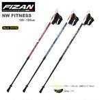 FIZAN フィザン NW fitness ウォーキングポール アジャスタブル 100~125cm フィットネス 2本セット 軽量 コンパクト アルミ FZ-7540 FZ-7541 FZ-7542