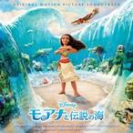 【新品】モアナと伝説の海 オリジナル・サウンドトラック <日本語版>
