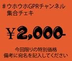 【4/24配信日限定】集合サインチェキ