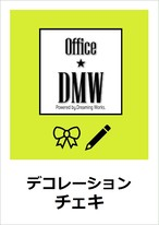 デコレーションチェキ【3/30~4/1受付分】