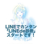 LINEde診断
