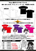 【5枚まとめ買い】【8月19日23時締切】Fiore 新オリジナルTシャツ