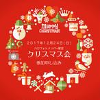 ハロフォトクリスマス会 参加申し込み
