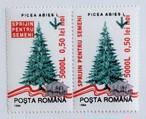 動物保護 加刷 / ルーマニア  2005