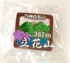 立花山(黒茶) バッジ