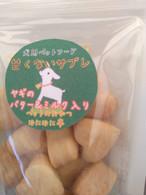 甘くないサブレ(ヤギのバター&ミルク)25g