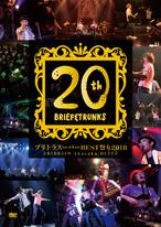 DVD「ブリトラスーパーBEST祭り2018」