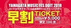 【限定100枚】早割チケット(¥6,000➡¥5,000)