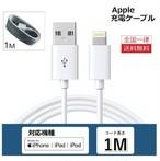 USB ケーブル 充電 1m iPhone アイフォン iPad iPod 急速充電