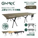 GIMMICK コット 2way ギミック GMCH01 アウトドア キャンプ 寝具 耐荷重150kg 簡易 コンパクト 軽量 ベンチ 簡単 キャンプベッド