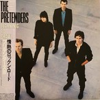 【LP・国内盤】プリテンダーズ / 情熱のロックン・ロード
