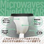 電磁波シールドアンダーウェア(ネオ妊活パンツ)