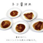 ネコ醤油皿