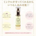 アーテミス ミンクル33ml(化粧用油)