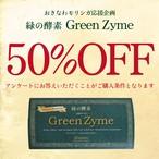 greenzyme『アンケートで半額キャンペーン!!』
