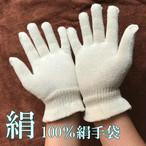 お得な2枚セット!絹手袋 シルク手袋 ガルシャナ アーユルヴェーダ