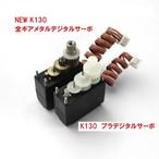 ◆K130 純正メタルデジタルサーボ M03メタルサーボと共通です。K130.009-1