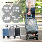 OJ-122 保冷 保温 ショッピングカート トート型 OJGerry オージェイゲリー