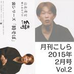 月刊こしらバックナンバー Vol.2 2015年2月号 「博士!成功です!」