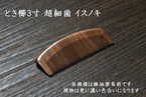 【お六櫛】とき櫛 3寸 超細歯 イスノキ