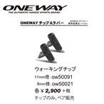 ONE WAY パーツ&アクセサリー ウォーキングチップ ow50091-21