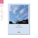 『深呼吸宣言1 断橋』 橘川幸夫(写真+テキスト) 《オンデマンド》