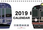 丹鉄カレンダー