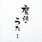 魔法のうたI【CD】心屋仁之助